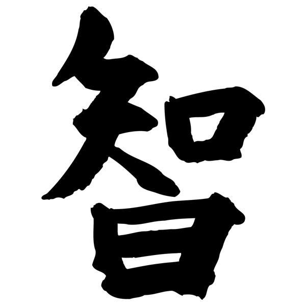 Autocollants: Wisdom (B)