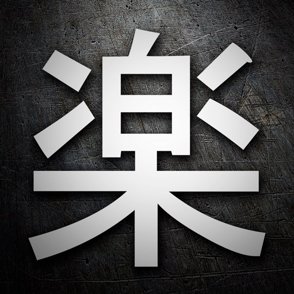 Autocollants: Kanji Amusement Course Rectiligne - Lettre t